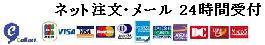 激安電動工具の通販ショップ。使用可能な決済方法(クレジットカード・代金引換・銀行振込・郵便振替)